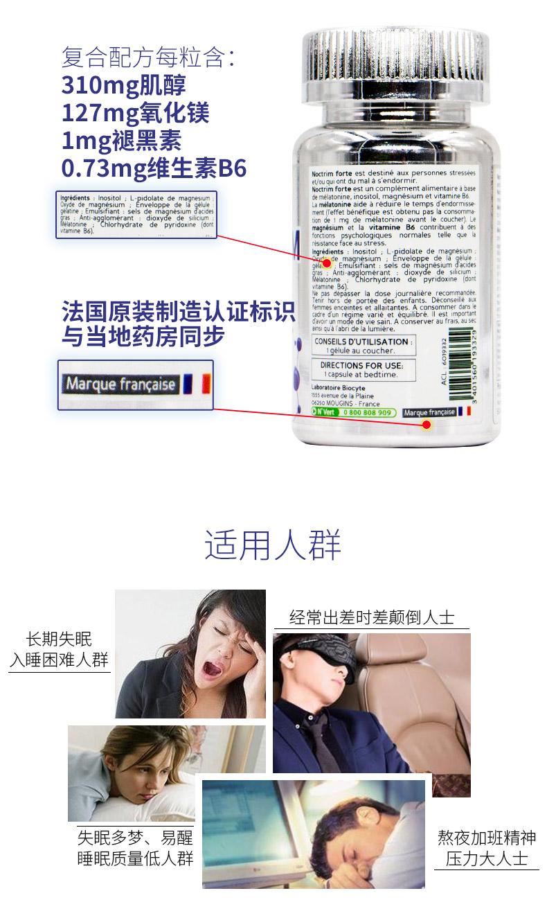 法国Biocyte褪黑素软胶囊改善睡眠快速入睡安神安眠松果体素正品 ¥198.00 产品中心 第10张