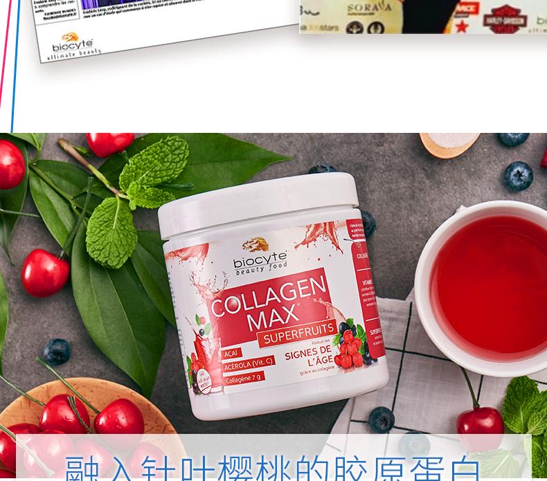 法国biocyte樱桃胶原蛋白肽粉原液口服液提拉紧致补水美白正品 ¥348.00 产品中心 第4张