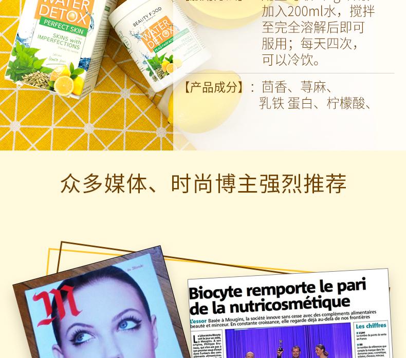 biocyte柠檬酵素复合酵素粉水果果蔬酵素孝粉排毒祛痘法国正品 产品中心 第10张
