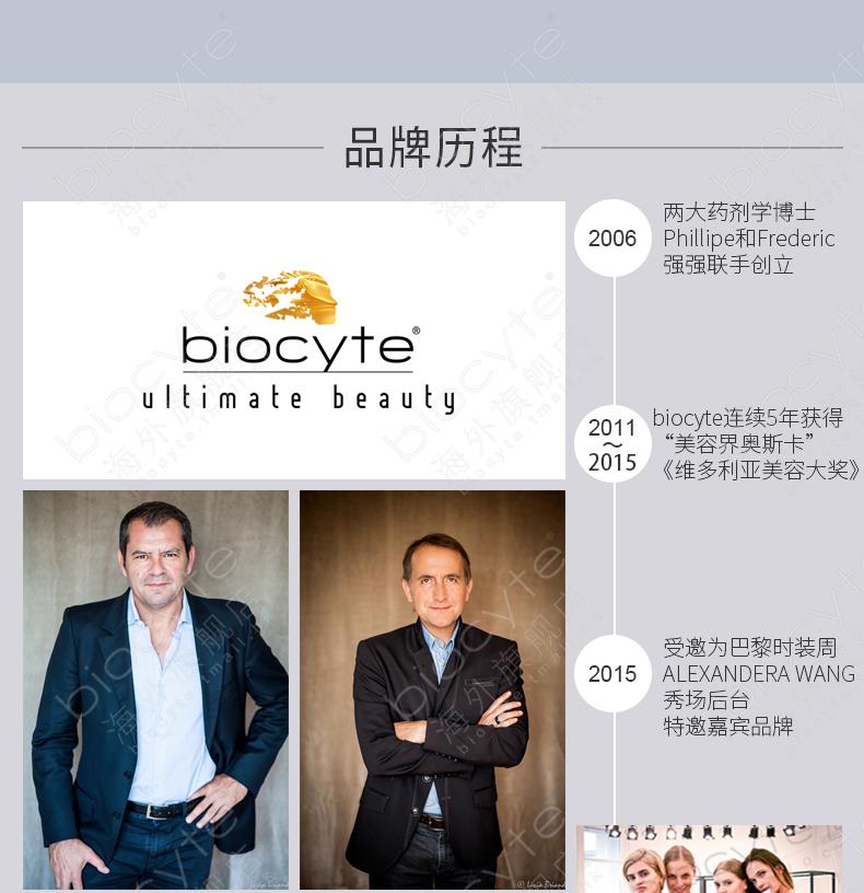 Biocyte抗糖丸 抗衰老去皱纹 提拉紧致纹90粒3月装法国官方正品 产品中心 第20张