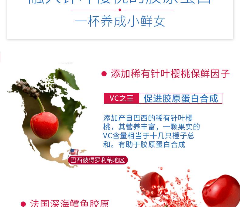 法国biocyte樱桃胶原蛋白肽粉原液口服液提拉紧致补水美白正品 ¥348.00 产品中心 第5张