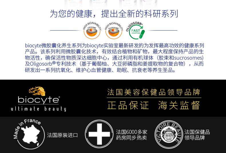 biocyte维生素c胶囊250mg增强免疫力预防感冒法国进口正品 ¥188.00 产品中心 第2张