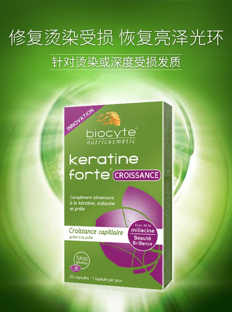 法国biocyte角蛋白亮泽生发胶囊20粒烫染修复护发健康进口正品 ¥299.00 产品中心 第1张