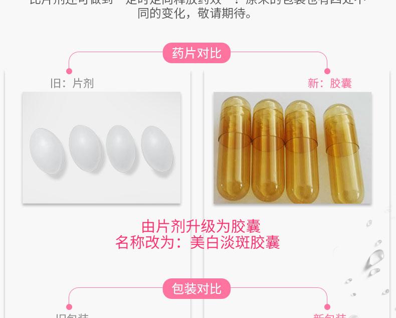 Biocyte美白丸淡斑内服全身美白去黑色素提亮肤色去黄气法国正品 产品中心 第19张