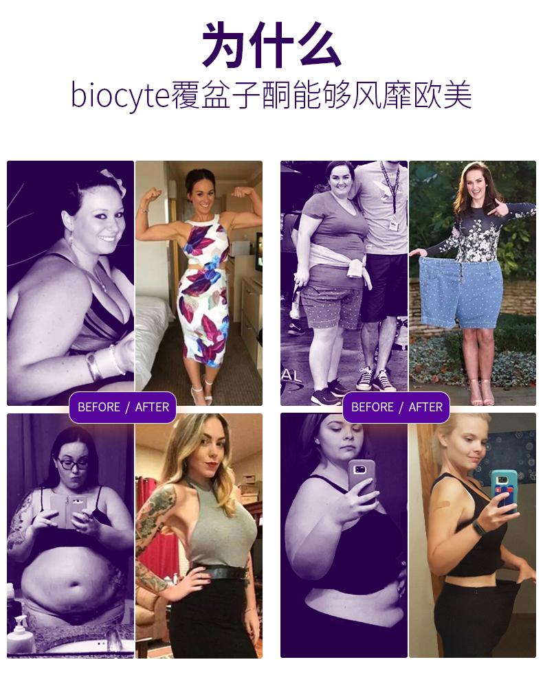 Biocyte瘦身胶囊减肥瘦身燃脂顽固性收腹塑身产品法国进口正品 产品中心 第5张