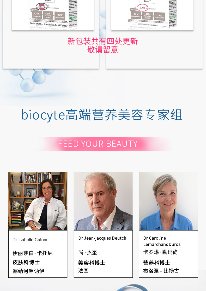 Biocyte美白丸淡斑内服全身美白去黑色素提亮肤色去黄气法国正品 产品中心 第21张