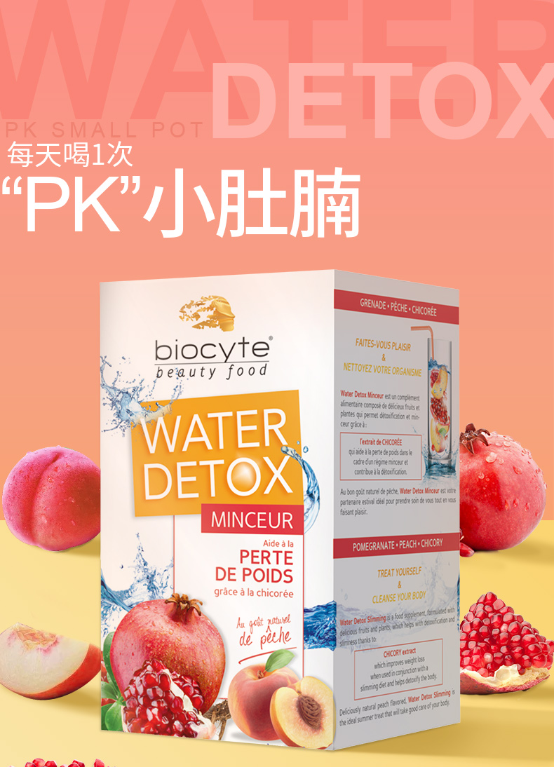 法国Biocyte减肥瘦身酵素水果蔬孝素粉清肠排便通便秘 ¥188.00 产品中心 第1张