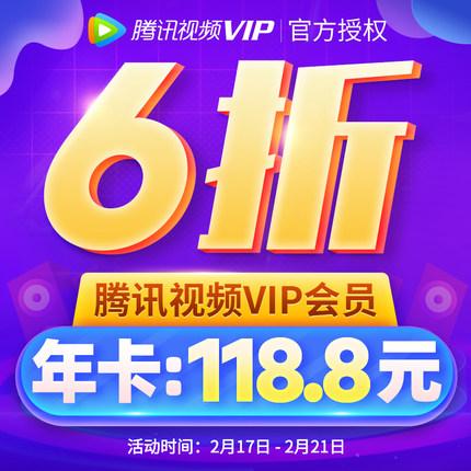 6折開騰訊視頻VIP會員 12個月年卡會員只需118.8元圖片