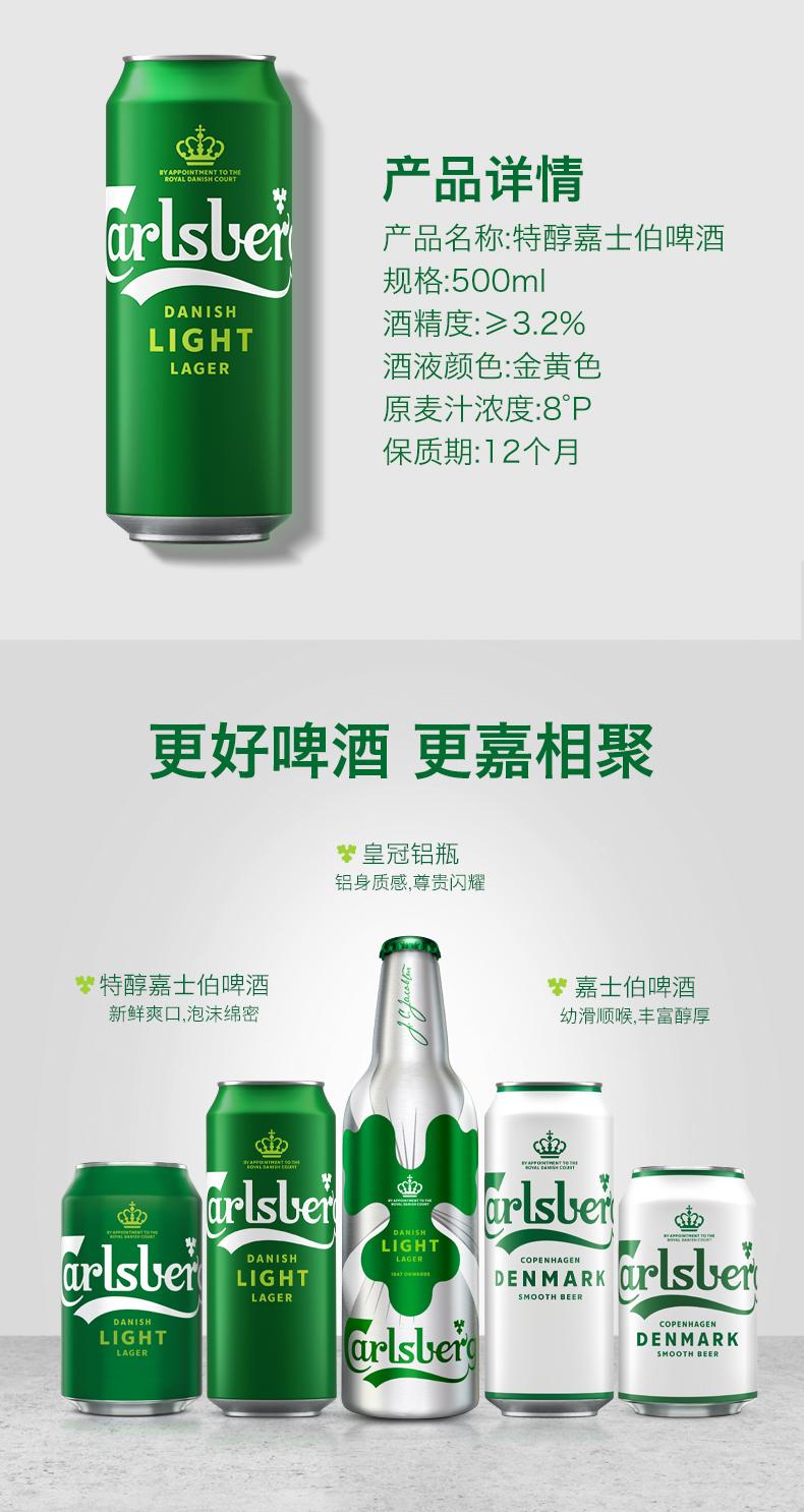 嘉士伯 Carlsberg 特醇啤酒500ml*18罐 图5