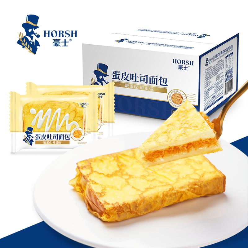 豪士 早餐蛋皮吐司夹心面包 420g
