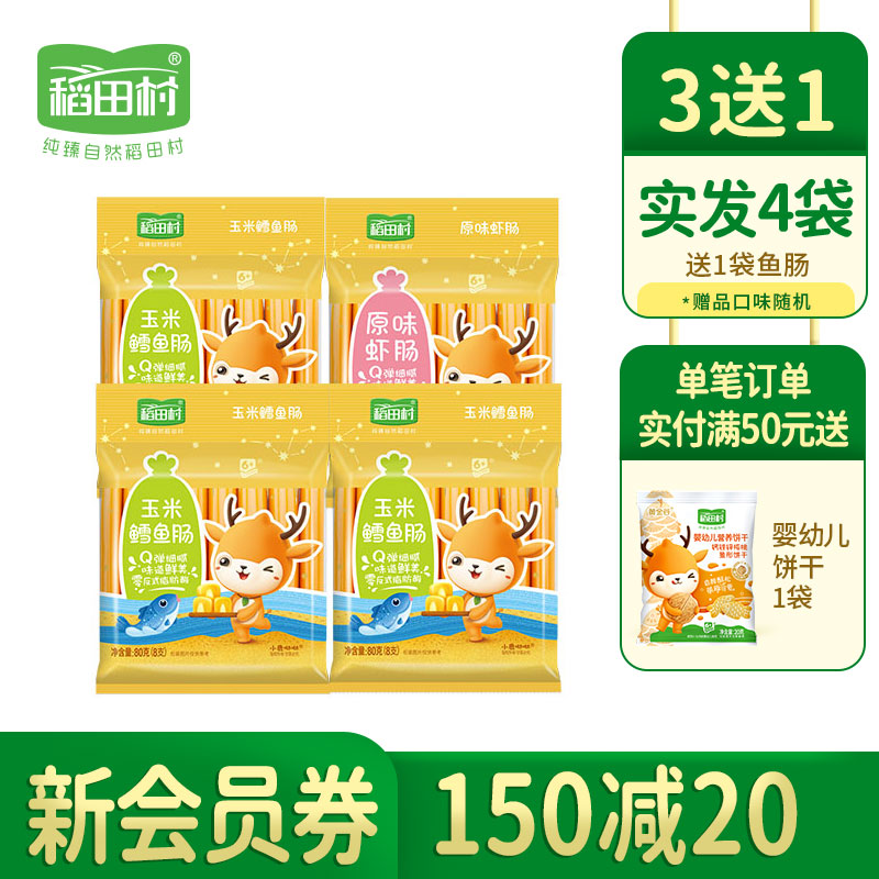 Rice field village fish intestine baby cod intestine ham intestine baby snack (real 4 bags) to send baby side food.