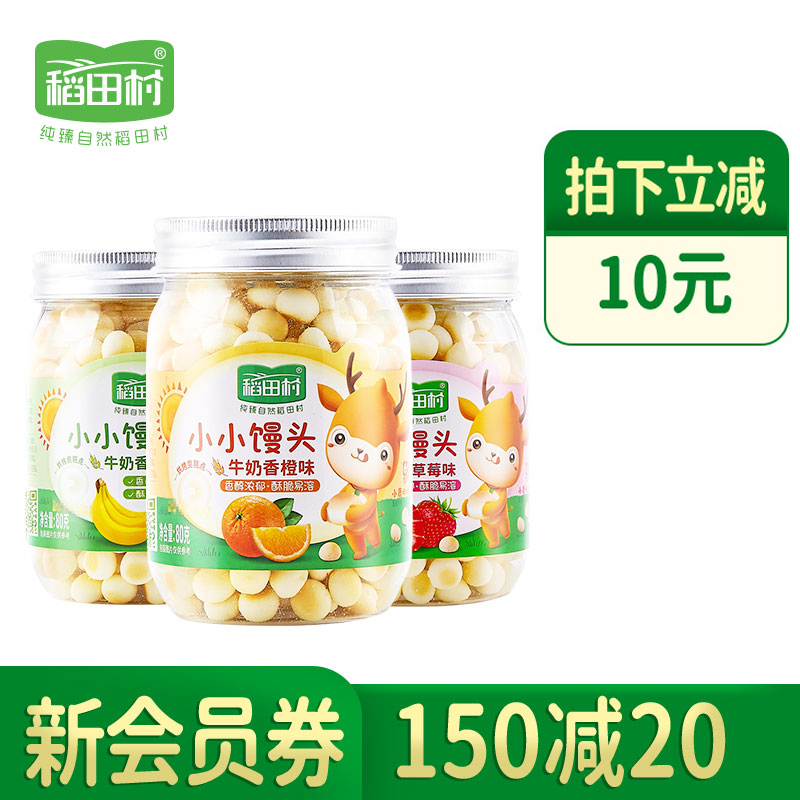 Rice field village small steamed milk beans non-6-month-old baby supplement children's snack baby biscuits small bread 80g x 3.