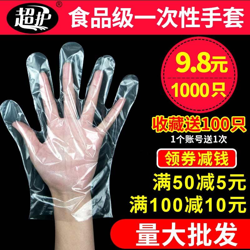 Одноразовые перчатки еда еда напиток фильм прозрачный плюс толстый пластик PVC омар 1000 только установлен рука мембрана перчатки pe