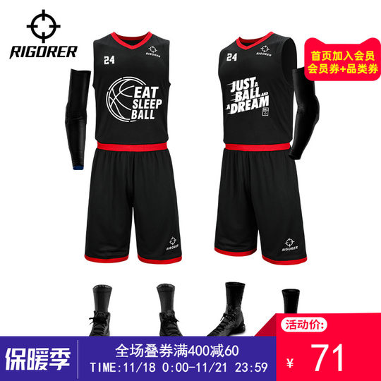 Associate's basketball clothes suit male student big yards customized game breathable sports team jersey print font size to buy DIY