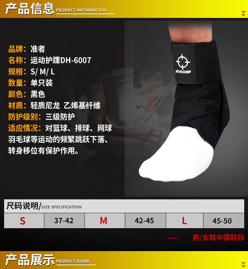 8護踝DH-6007詳情790_03.jpg