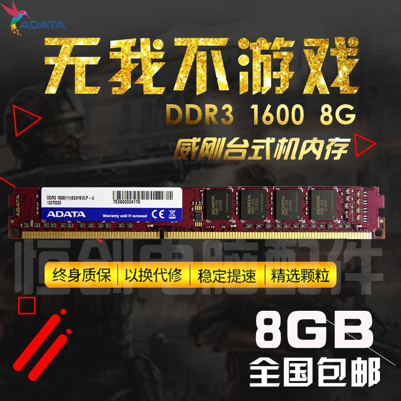 AData/威刚8GDDR31600台式机内存条8G万紫千红兼容4G1333包邮