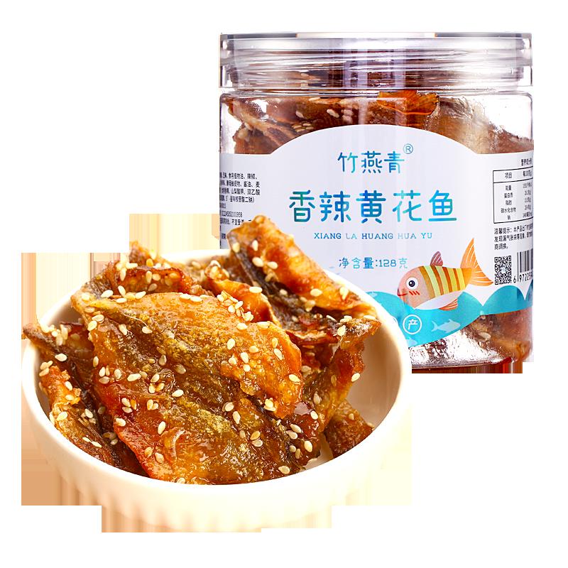 竹燕青香辣黄花鱼128g罐即食海鲜小黄鱼小吃零食 香辣味128g罐