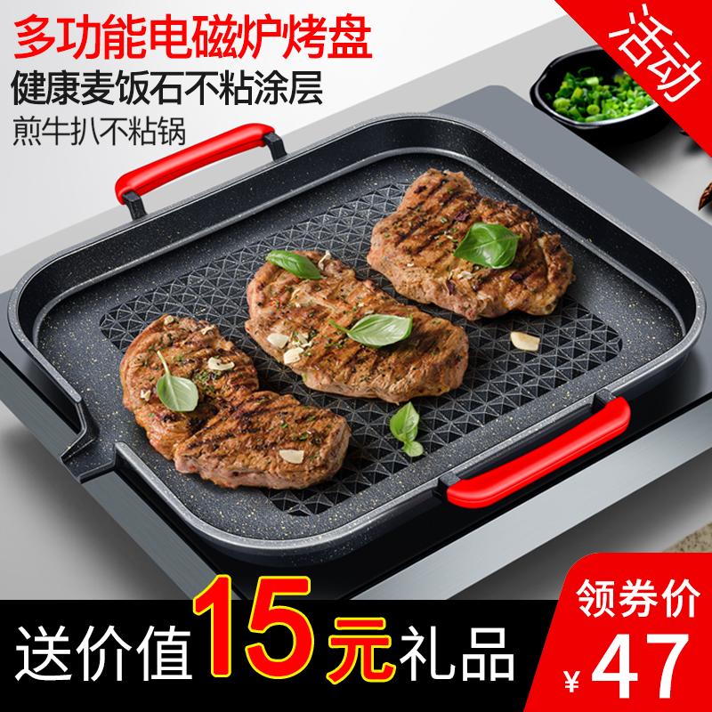 电磁炉烤盘韩式麦饭石烤盘家用不粘无烟烤肉锅商用铁板烧烧烤盘子