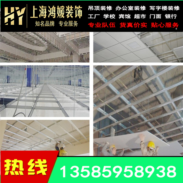 Etonnant Office Decoration Tooling Ceiling Partition Wall Gypsum Board Light Steel  Keel Partition Professional Construction Team