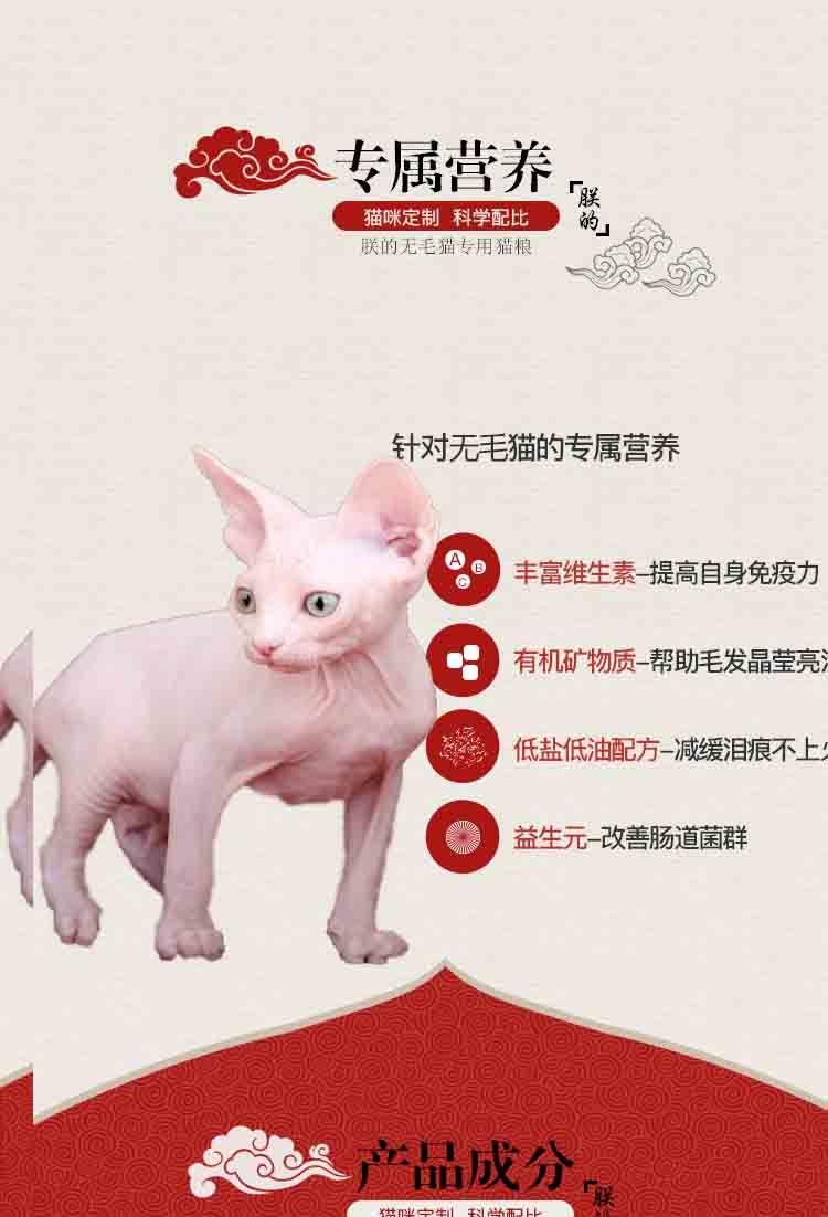 朕的无毛猫专用猫粮斤全期天然粮美毛成幼加拿大斯芬克斯猫包邮详细照片