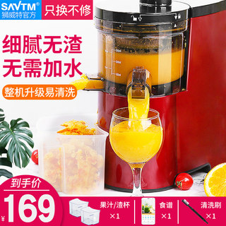Lion Witt vegetable juicer multifunction household automatic separation of slag juice fresh fried fruit juice machine small machine