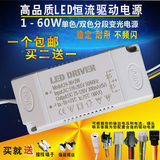 LED lamp driver constant current two-color segmentation ballast dimming color ceiling lamp 8W24W36W transformer 2pcs