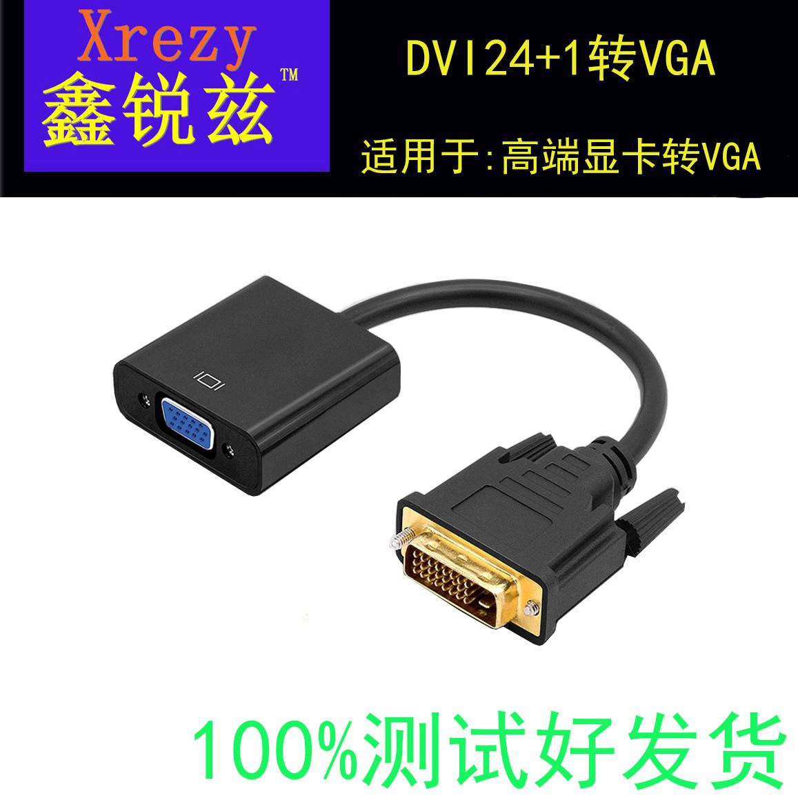 包邮DVI转VGA转接头24+1转VGA连接线1080P高清18+1转器带芯片显卡