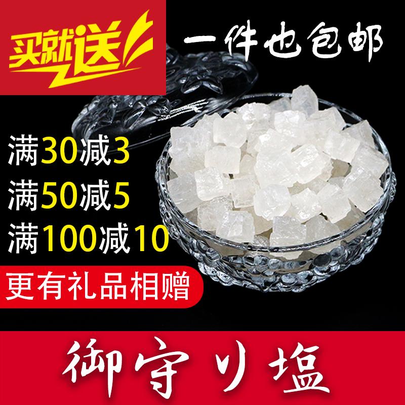Разбавление и очистка кристаллов крупных частиц защитной соли естественной оригинал Японский оборонительный соляной камень для размагничивания бесплатная доставка по китаю