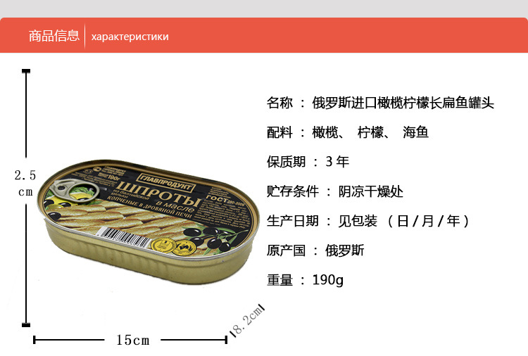 俄罗斯进口橄榄油浸制熏鲱鱼罐头185g