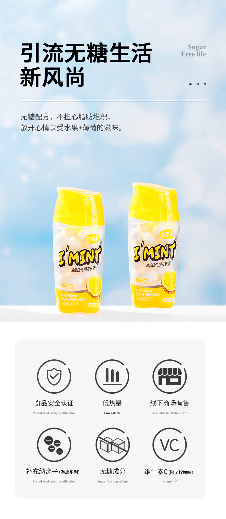 【拍4件】IMINT无糖薄荷糖清新口气