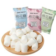 IMINT零食棉花糖80g*3袋