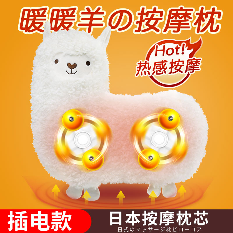 ❤ Alpaca Massage Pillow [plug-in Models, Special Price] (normal Massage Head)