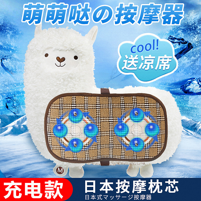 Alpaca wireless massager [charged models, new price] (free mat)