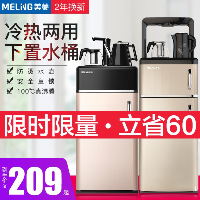 美菱饮水机家用桶装水小型立式制冷制热全自动智能茶吧机下置水桶