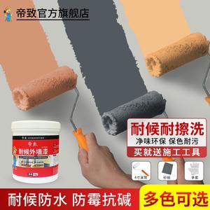 外墙漆防水防晒室内家用卫生间墙面乳胶漆白彩色室外油漆自刷涂料