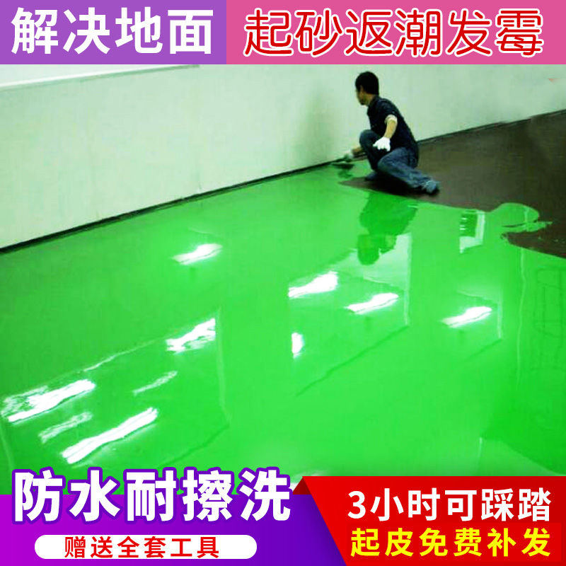 Floor paint Cement floor paint tasteless paint Wear-resistant non-slip garage indoor household stairs self-brush floor paint