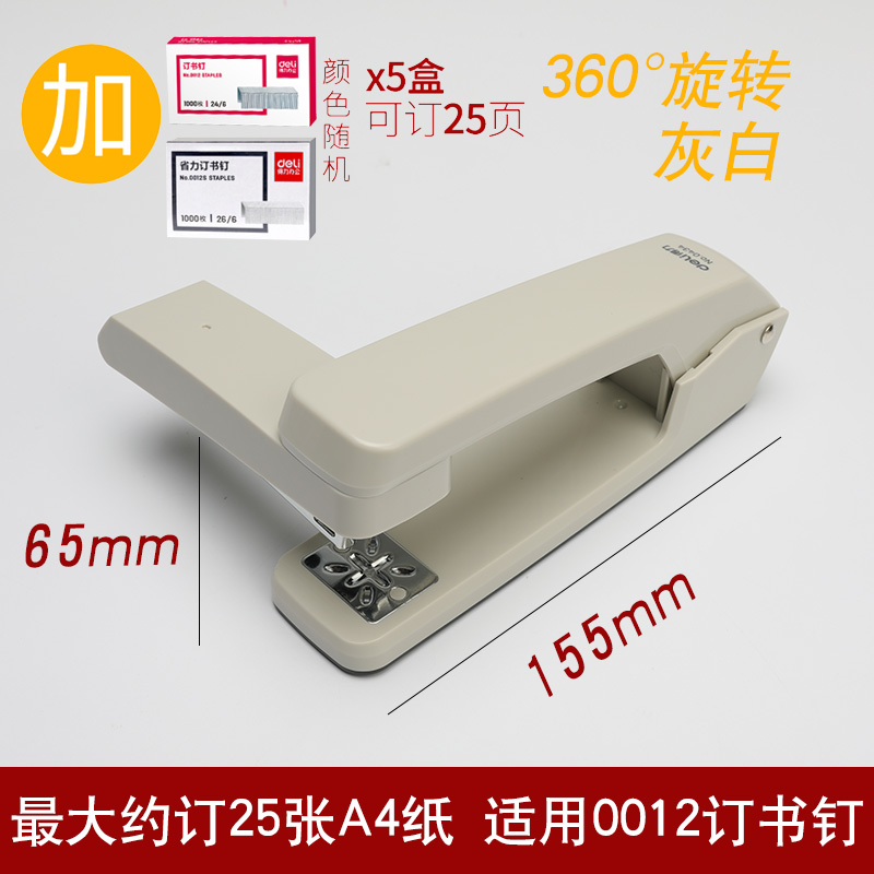 Labor-saving Stapler Gray + 5 Boxes Can Be Ordered 25 Pages Staple