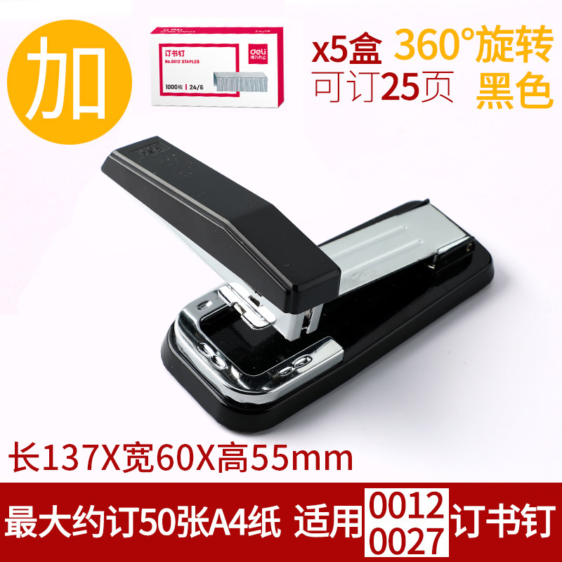 Stapler Black + 5 Boxes Can Order 25 Pages Of Staples