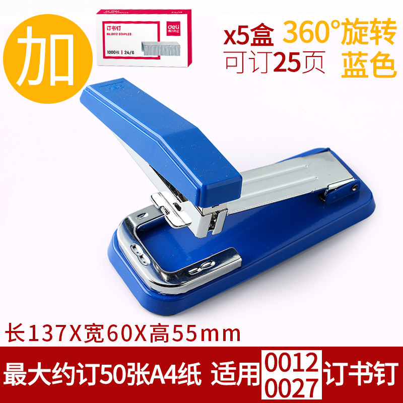 Stapler Blue + 5 Boxes Can Order 25 Pages Of Staples