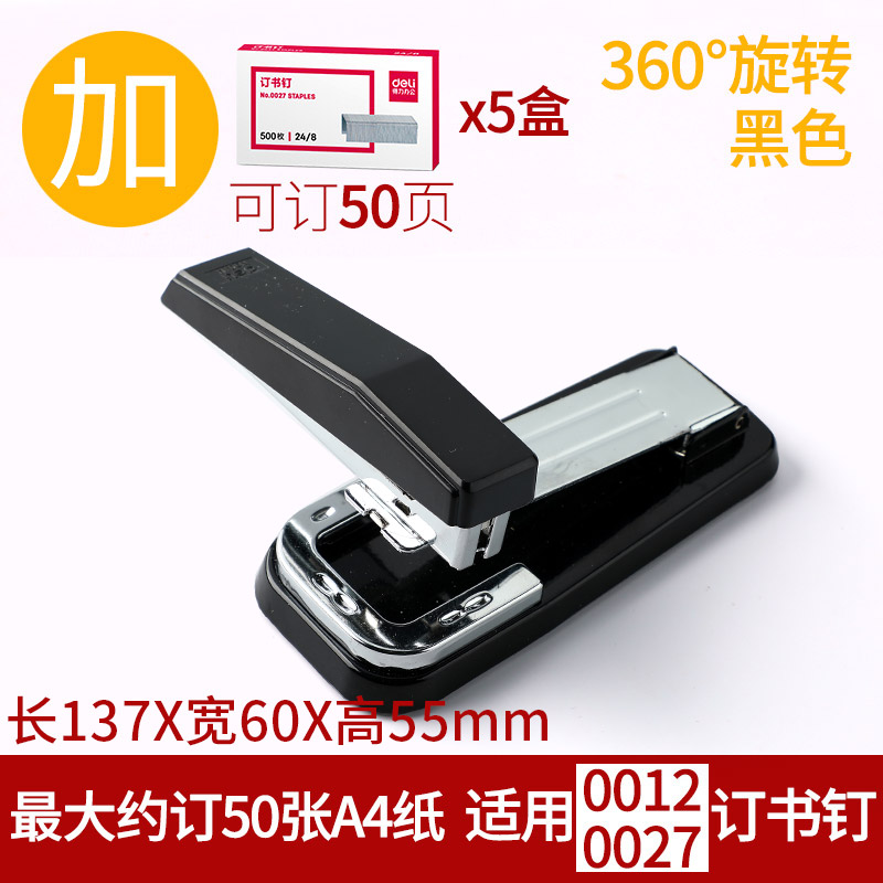 Stapler Black + 5 Boxes Can Order 50 Pages Of Staples