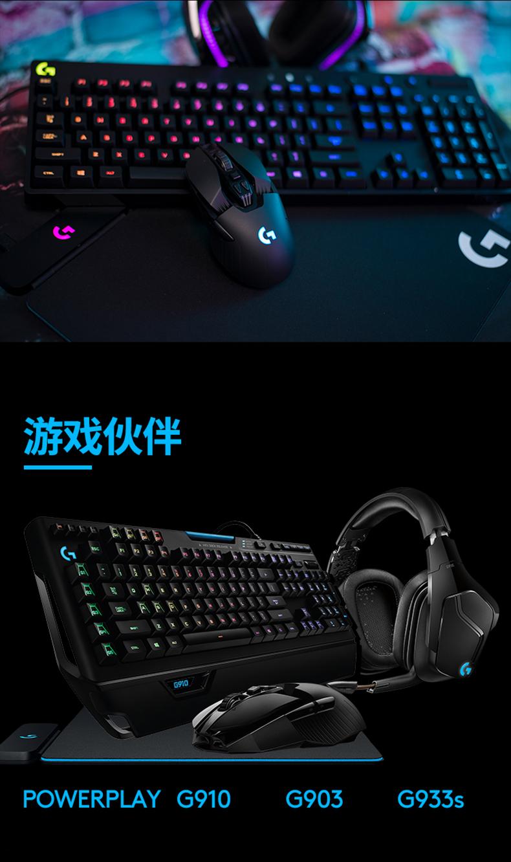 罗技 G903 hero 升级旗舰款 有线/无线双模游戏鼠标 180小时续航 图15