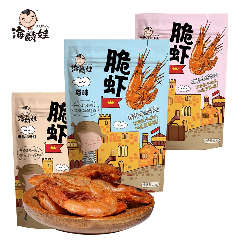 海麟娃脆虾即食对虾干香辣虾儿童孕妇无添加健康海鲜网红休闲零食