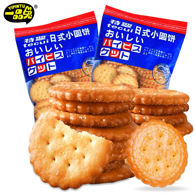一品兔日式小圆饼干奶盐味北海道网红海盐休闲代餐零食雪花酥饼干