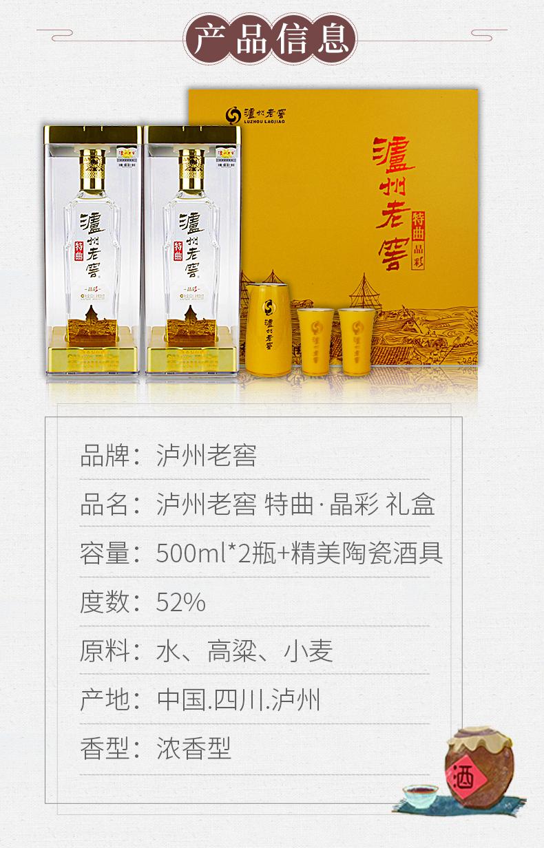 泸州老窖 特曲晶彩 52度浓香型白酒 500ml*2瓶礼盒装 图4