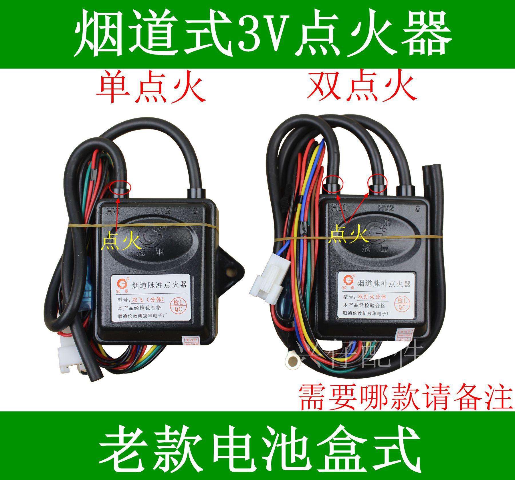 万和烟道式配件热水器燃气点火控制器JSD14-7B/16-8C/DHS-I6脉冲