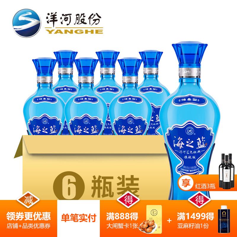 洋河藍色經典海之藍42度480mL 6瓶整箱裝白酒 洋河白酒特價