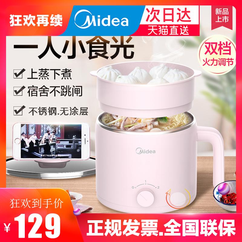 midea/美的304不锈钢泡面锅小型电煮锅宿舍蒸煮一体锅1单人电火锅
