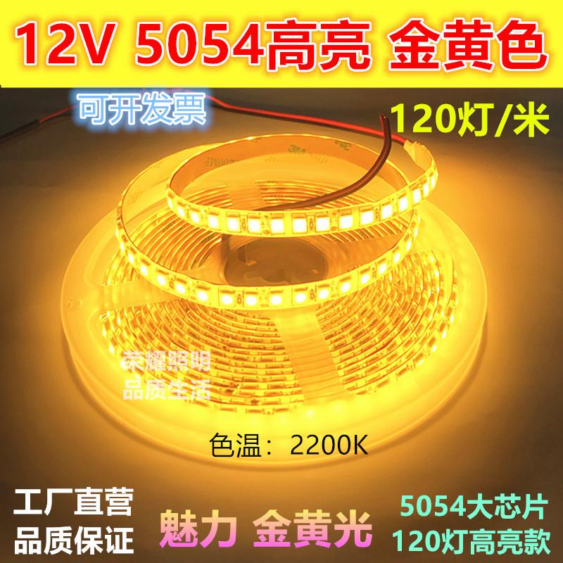 12V超亮led5054金黄色灯带滴胶防水2200K金黄光软灯条酒吧KTV装饰