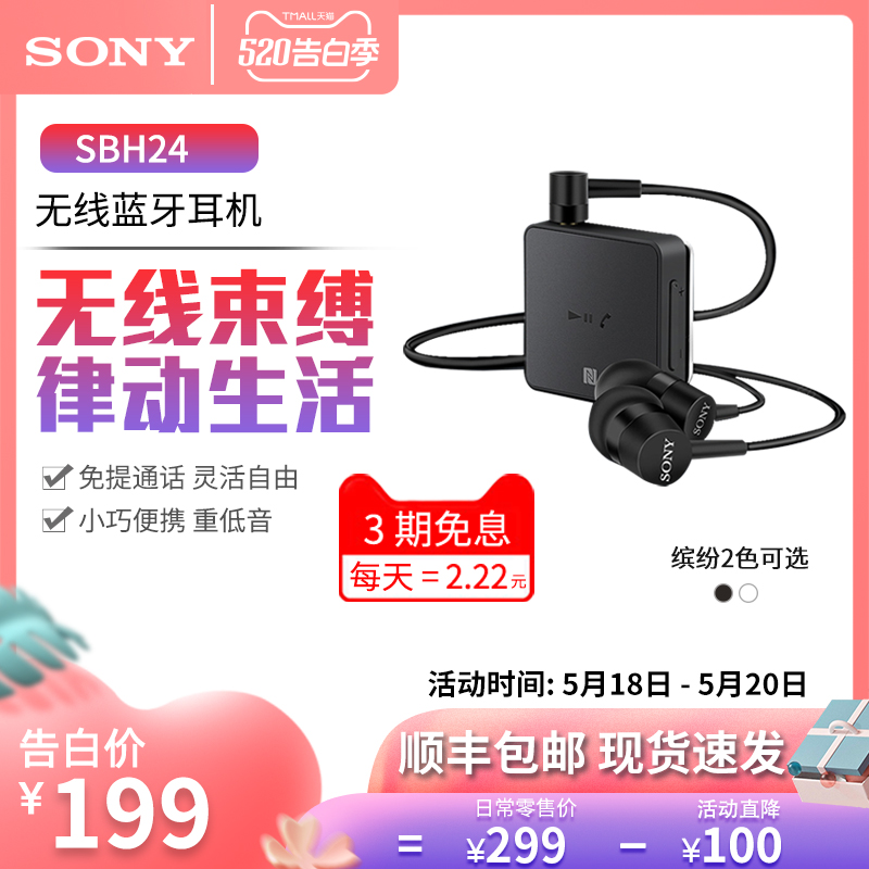 Usd 133 13 Sony Sony Sbh24 Wireless Bluetooth Headset Into Ear Sport Running Bass Mini Ultra Little Earbuds Wholesale From China Online Shopping Buy Asian Products Online From The Best Shoping
