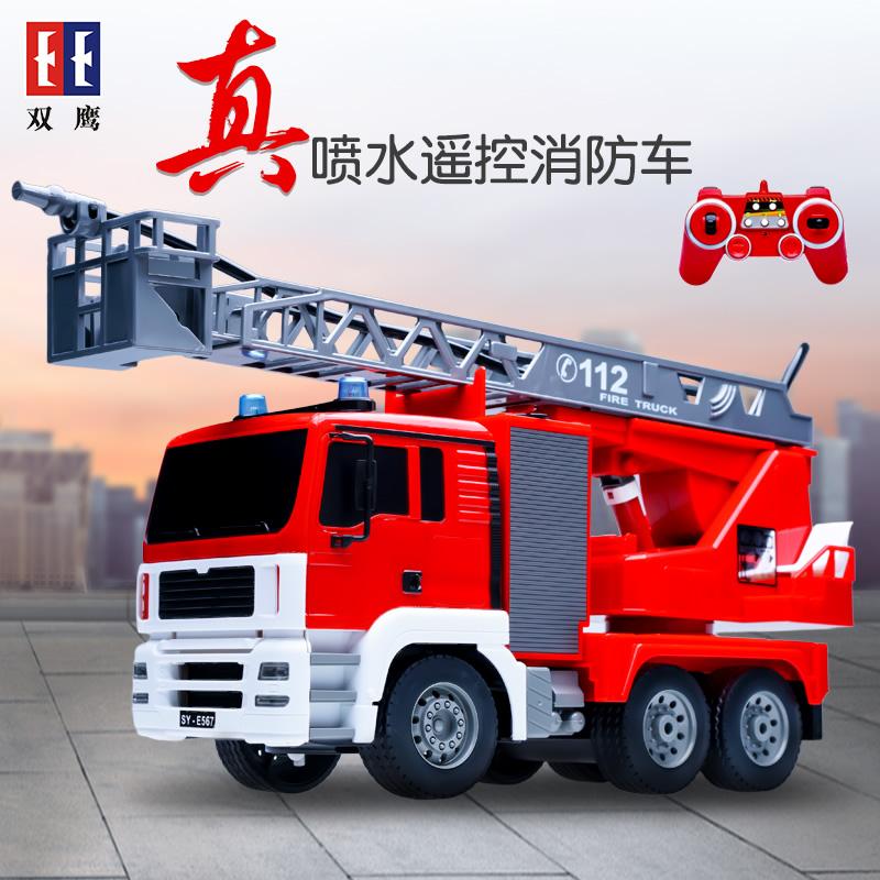 双鹰119升降套装电动遥控消防车男孩儿童云梯大号玩具可喷水模型